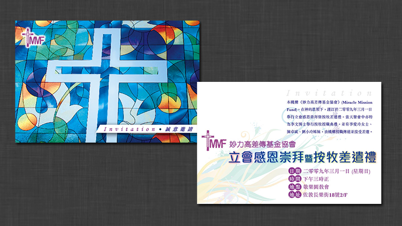 Invitation Card for a Church Function by Edward Chung